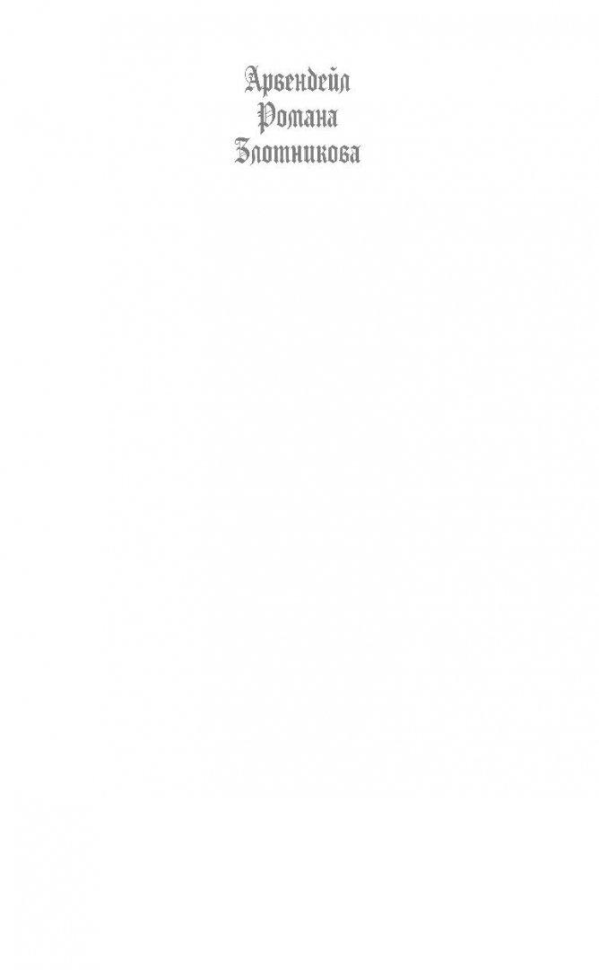 Иллюстрация 1 из 43 для Арвендейл. Долгое море - Роман Злотников | Лабиринт - книги. Источник: Лабиринт
