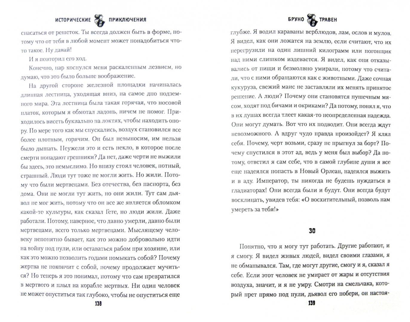 Иллюстрация 1 из 23 для Корабль мертвых - Бруно Травен   Лабиринт - книги. Источник: Лабиринт
