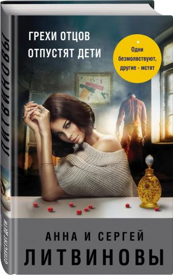 """Книга: """"Грехи отцов отпустят дети"""" - Литвинова, Литвинов. Купить ..."""