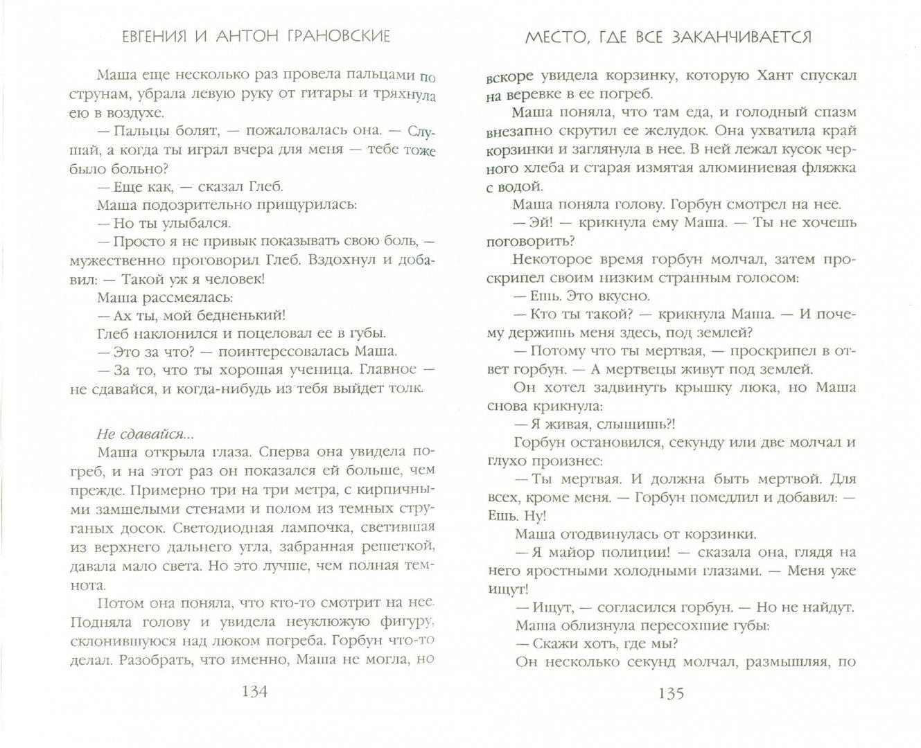 Иллюстрация 1 из 6 для Место, где все заканчивается - Грановская, Грановский | Лабиринт - книги. Источник: Лабиринт