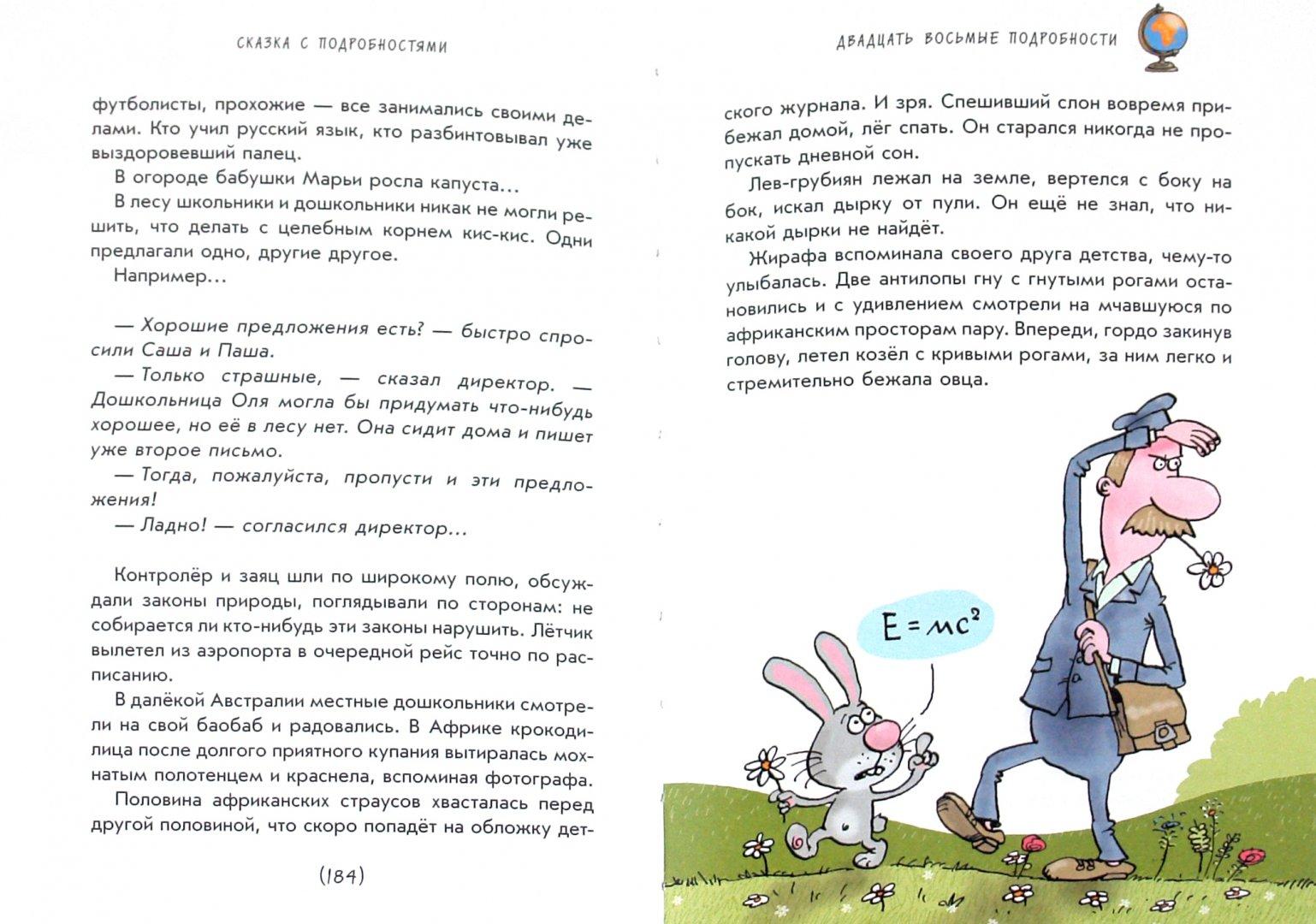 Иллюстрация 1 из 16 для Сказка с подробностями - Григорий Остер | Лабиринт - книги. Источник: Лабиринт