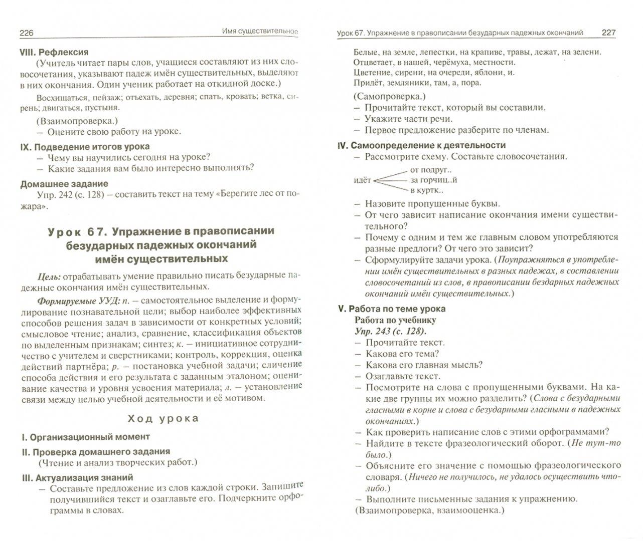 Иллюстрация 1 из 6 для Поурочные разработки по русскому языку. 4 класс. ФГОС - Ситникова, Яценко   Лабиринт - книги. Источник: Лабиринт