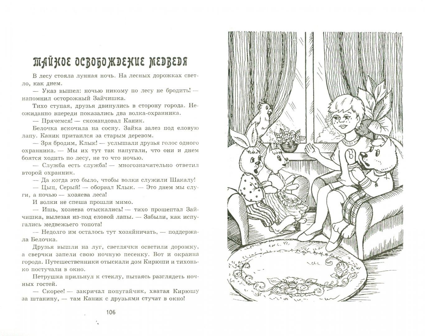 Иллюстрация 1 из 19 для Сказки-подсказки: методический игровой материал - Этери Заболотная   Лабиринт - книги. Источник: Лабиринт