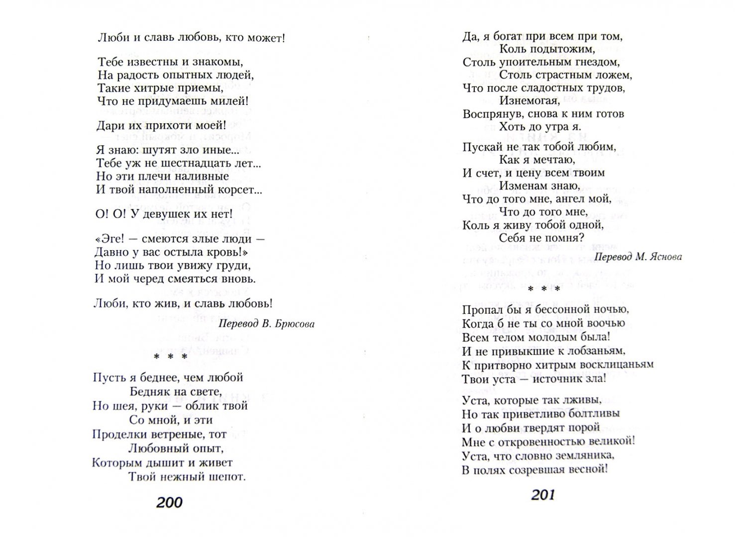 Иллюстрация 1 из 40 для Проклятые поэты. Великие Поэты Мира | Лабиринт - книги. Источник: Лабиринт