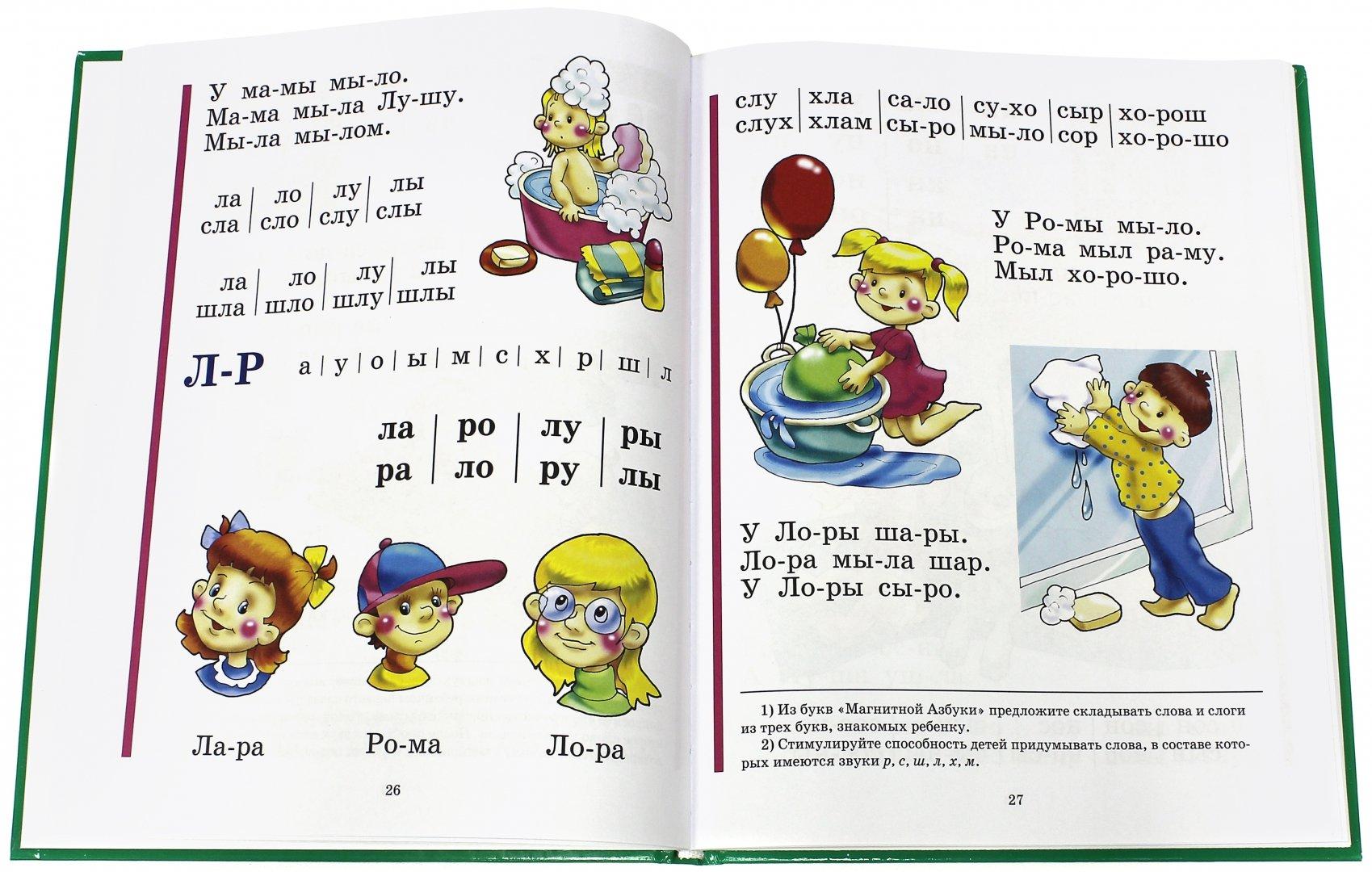 Иллюстрация 1 из 209 для Букварь. Учебное пособие - Надежда Жукова | Лабиринт - книги. Источник: Лабиринт