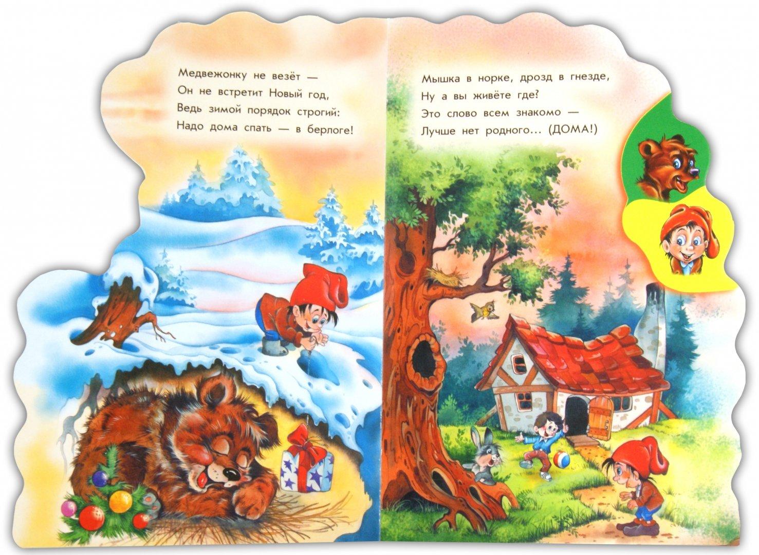 Иллюстрация 1 из 15 для Кто где живет - Юлия Репринцева | Лабиринт - книги. Источник: Лабиринт