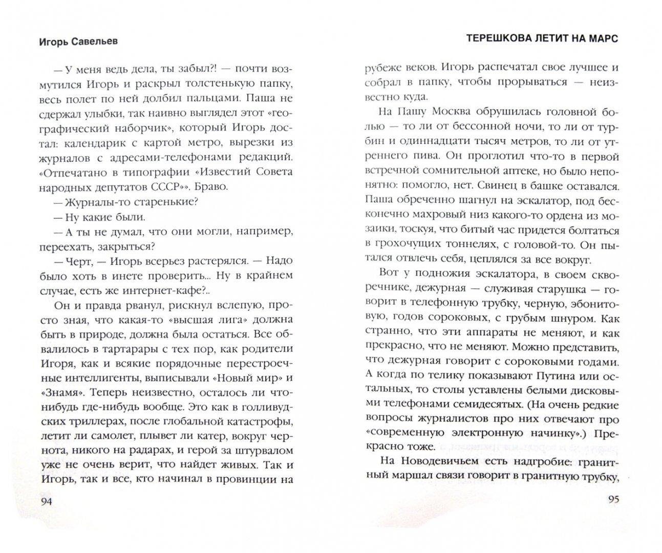 Иллюстрация 1 из 4 для Терешкова летит на Марс - Игорь Савельев | Лабиринт - книги. Источник: Лабиринт