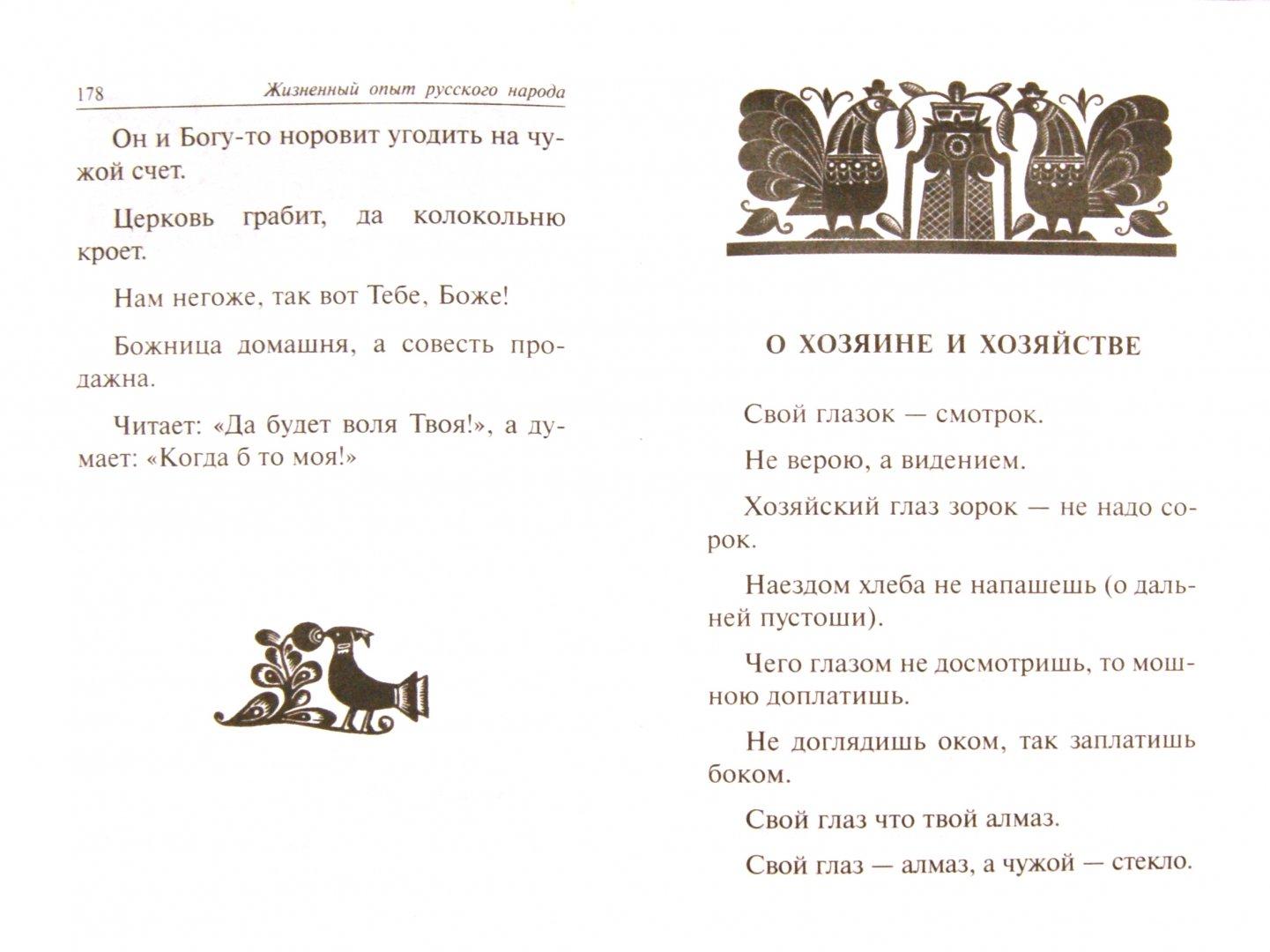Иллюстрация 1 из 10 для Русь Святая в пословицах и поговорках | Лабиринт - книги. Источник: Лабиринт