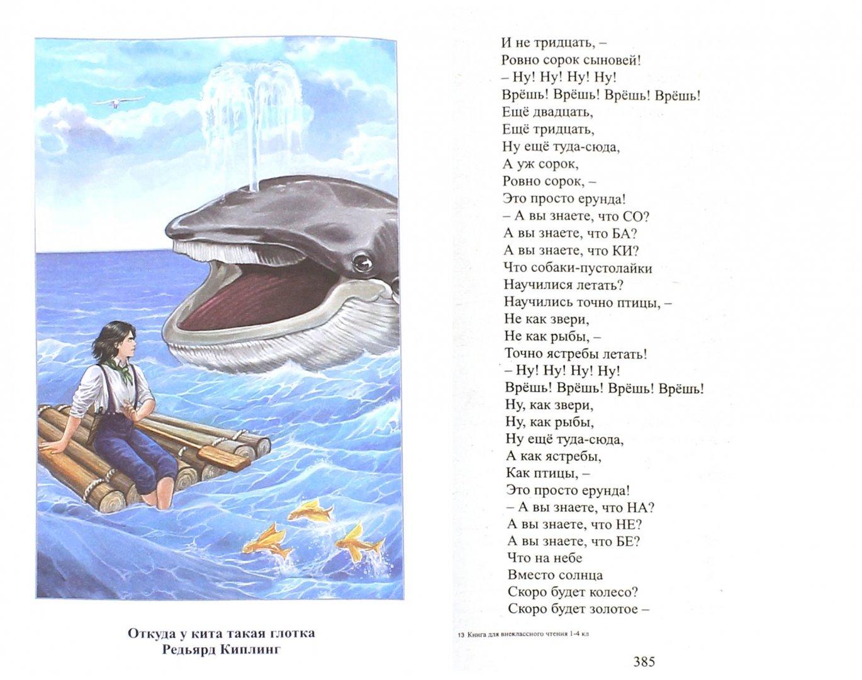 Иллюстрация 1 из 75 для Внеклассное чтение. 1-4 классы. Хрестоматия | Лабиринт - книги. Источник: Лабиринт