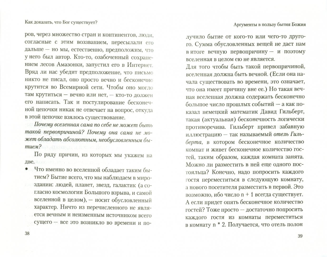 Иллюстрация 1 из 11 для Как доказать, что Бог существует? Краткое введение в апологетику - Сергей Худиев | Лабиринт - книги. Источник: Лабиринт