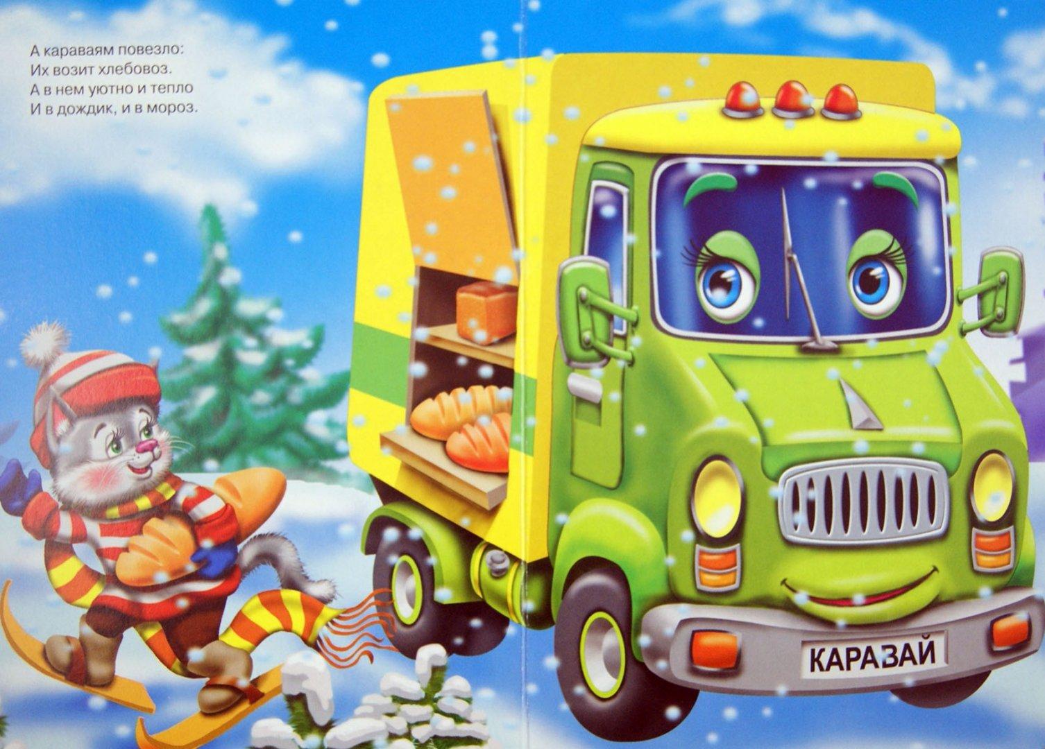 Иллюстрация 1 из 14 для Большие машины - Наталья Ушкина   Лабиринт - книги. Источник: Лабиринт