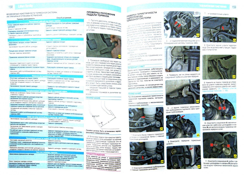 Иллюстрация 1 из 5 для Lifan Smily/320 выпуск с 2008 года. Руководство по эксплуатации, техническому обслуживанию и ремонту | Лабиринт - книги. Источник: Лабиринт