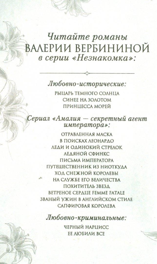 Иллюстрация 1 из 10 для Ледяной сфинкс - Валерия Вербинина | Лабиринт - книги. Источник: Лабиринт