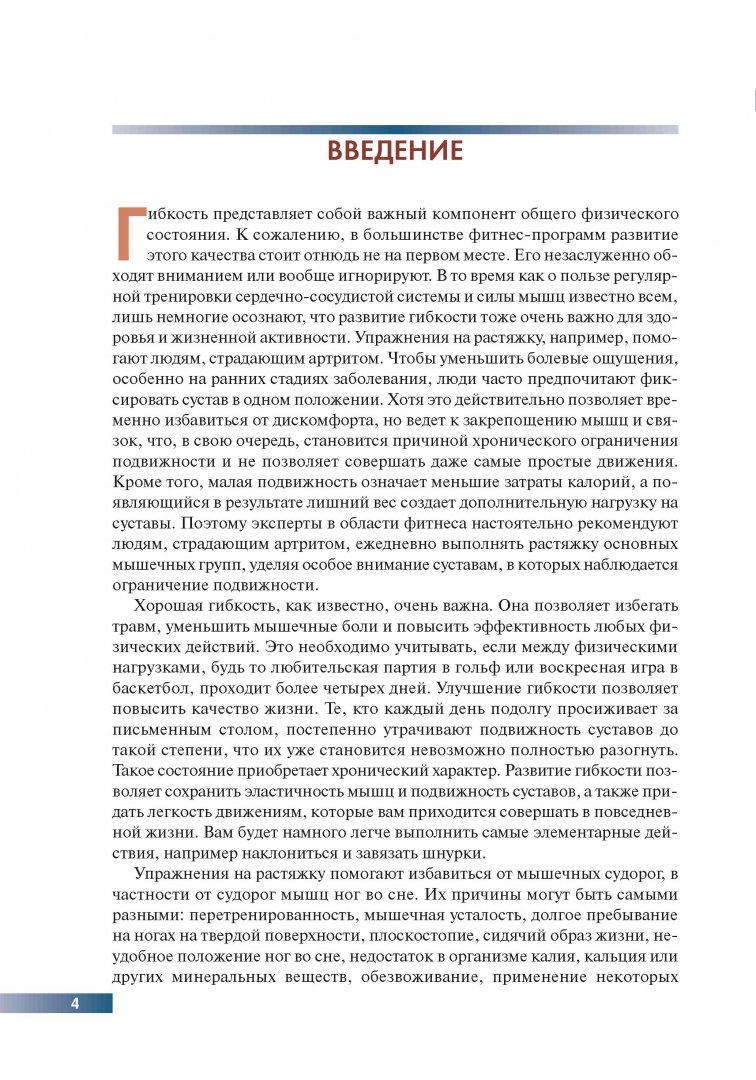 Иллюстрация 1 из 73 для Анатомия упражнений на растяжку - Нельсон, Кокконен | Лабиринт - книги. Источник: Лабиринт