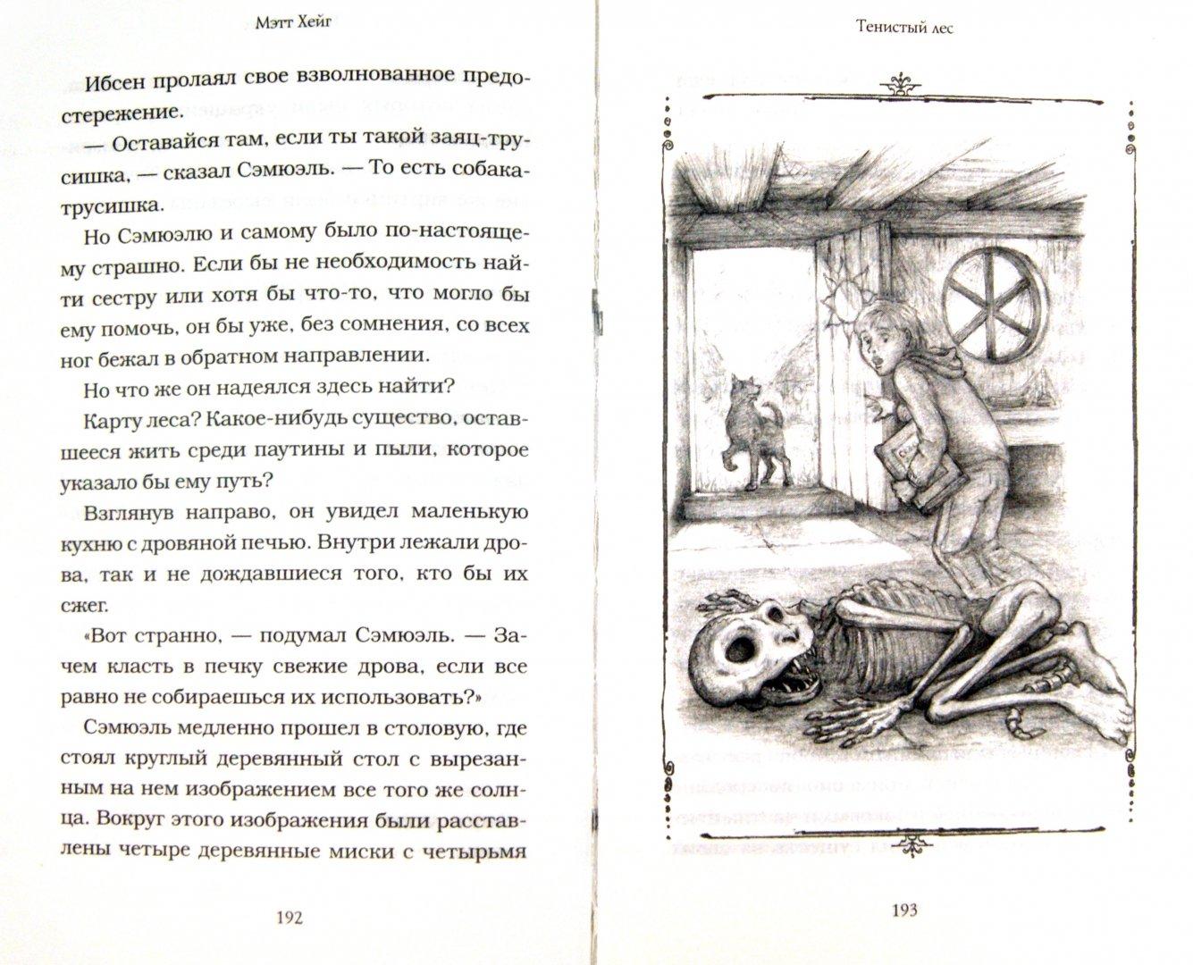 Иллюстрация 1 из 26 для Тенистый лес - Мэтт Хейг | Лабиринт - книги. Источник: Лабиринт