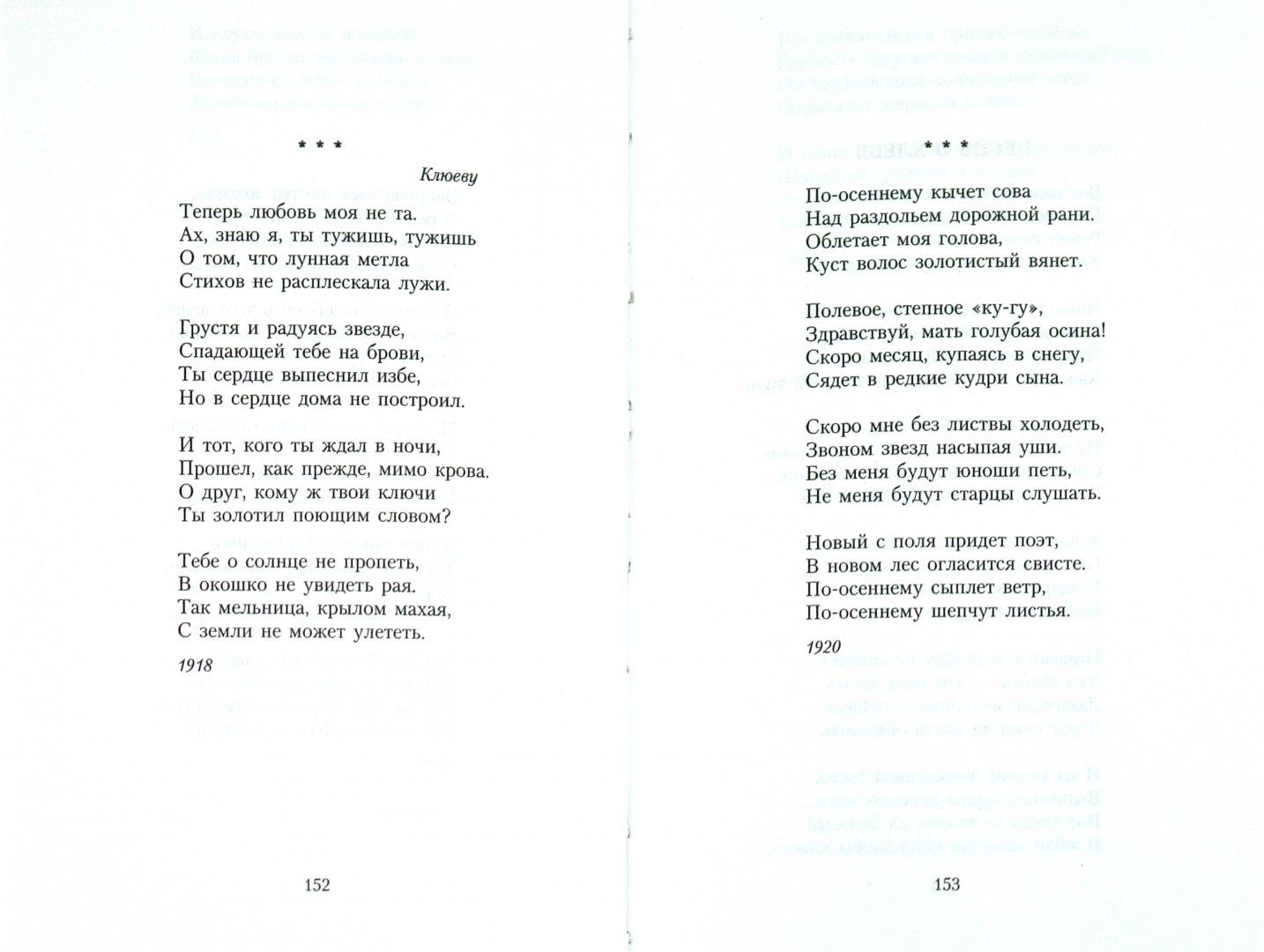 Иллюстрация 1 из 10 для Собрание сочинений в 3-х томах - Сергей Есенин | Лабиринт - книги. Источник: Лабиринт