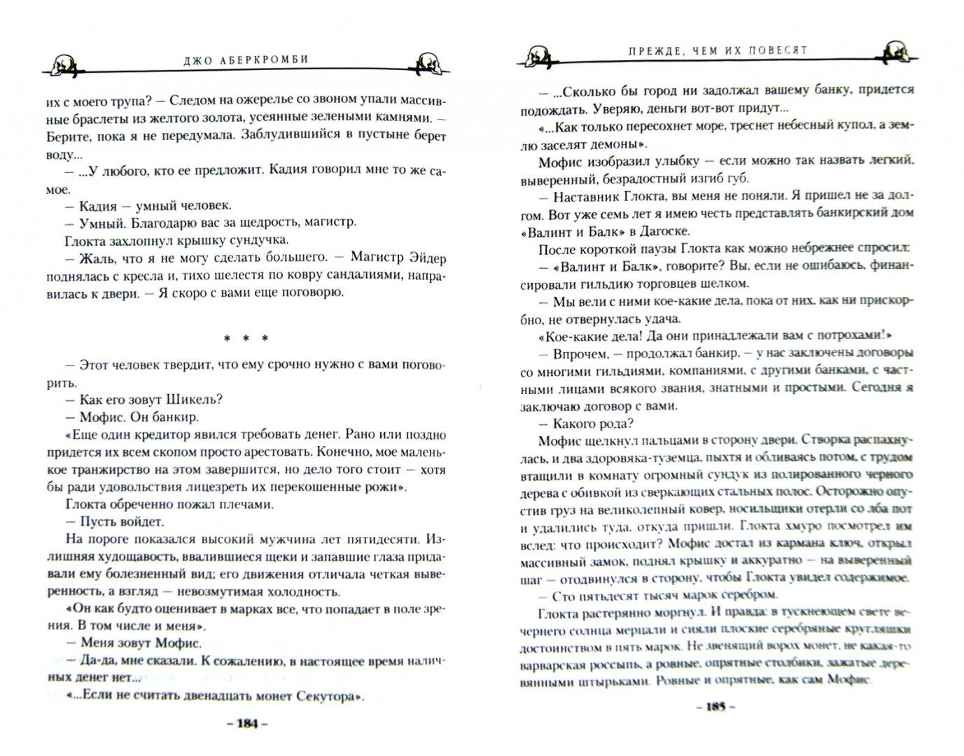 Иллюстрация 1 из 26 для Прежде, чем их повесят. Первый закон. Книга 2 - Джо Аберкромби | Лабиринт - книги. Источник: Лабиринт