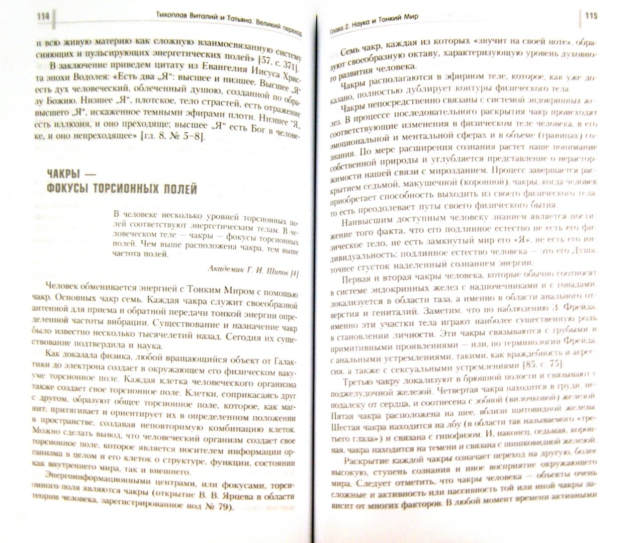 Иллюстрация 1 из 3 для Великий переход - Тихоплав, Тихоплав | Лабиринт - книги. Источник: Лабиринт