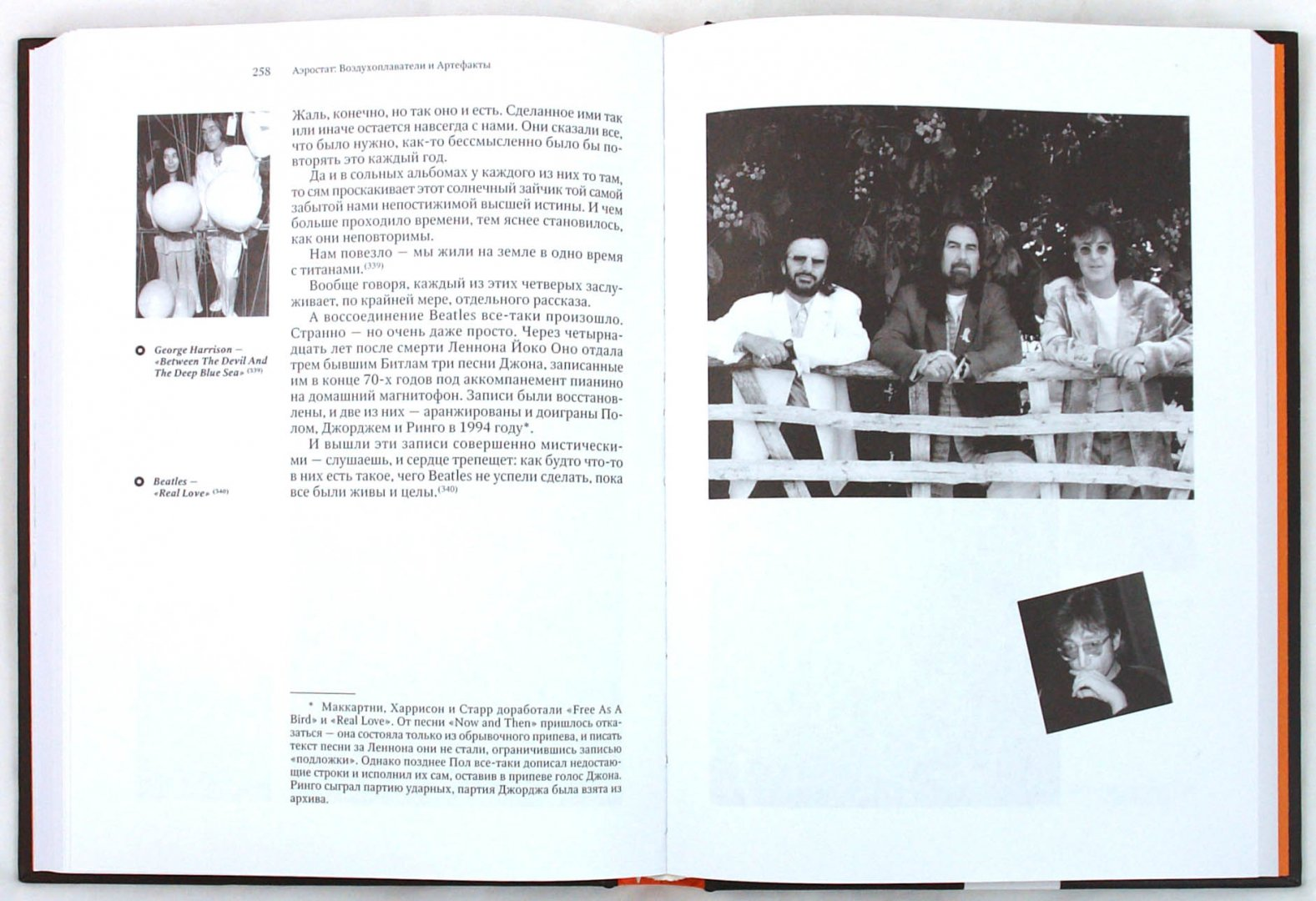 Иллюстрация 1 из 2 для Аэростат: Воздухоплаватели и Артефакты - Борис Гребенщиков   Лабиринт - книги. Источник: Лабиринт