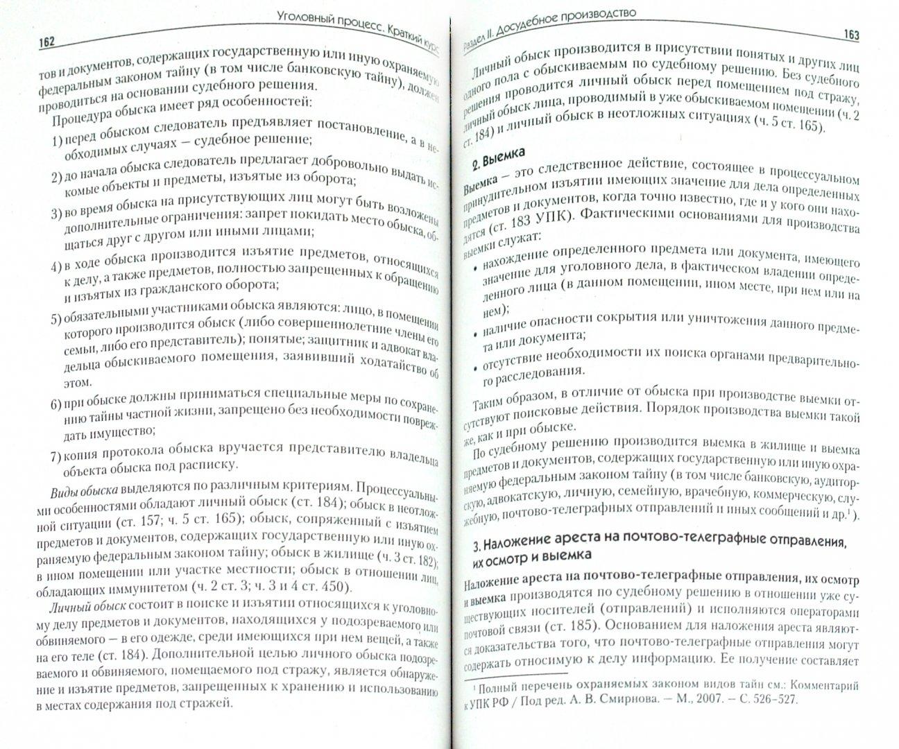 Иллюстрация 1 из 15 для Уголовный процесс. Краткий курс - Смирнов, Калиновский | Лабиринт - книги. Источник: Лабиринт