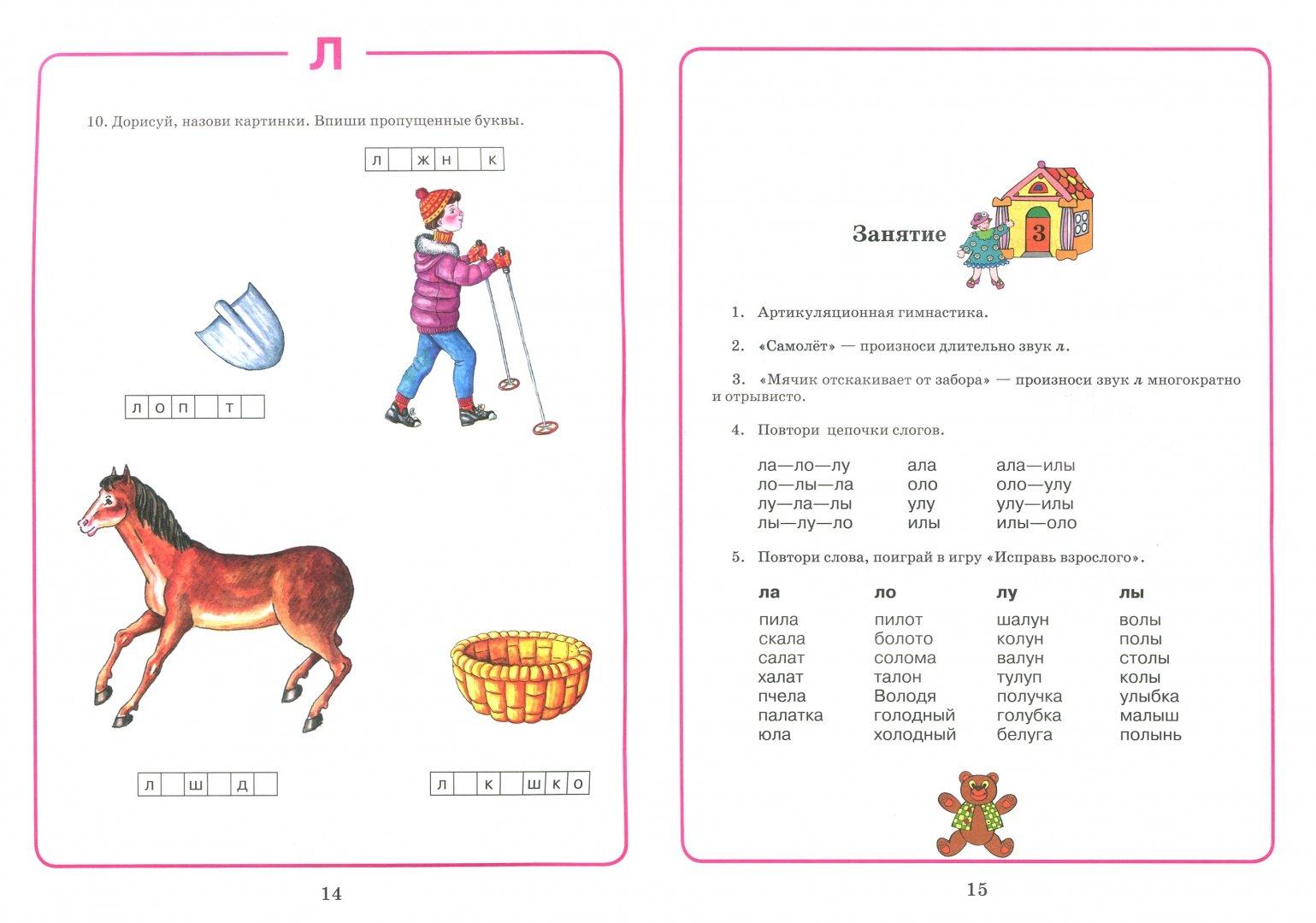 картинки тетрадь для логопедических занятий каждым