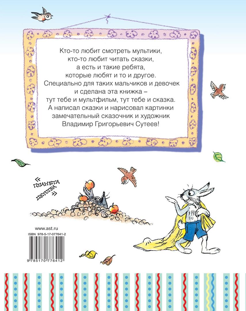 Иллюстрация 1 из 11 для Сказки-мультфильмы - Владимир Сутеев   Лабиринт - книги. Источник: Лабиринт