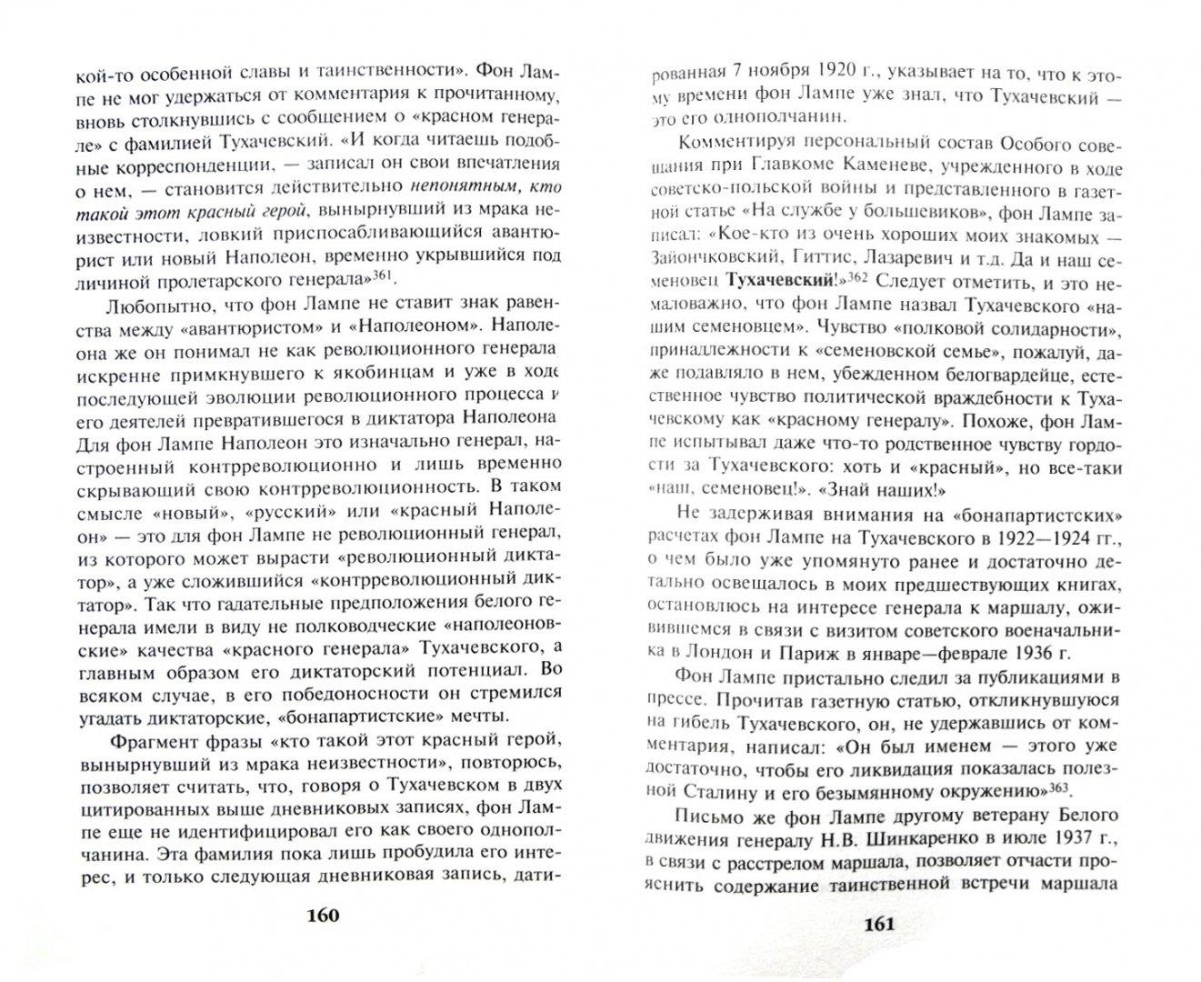 Иллюстрация 1 из 12 для 1937: Заговор был! - Сергей Минаков | Лабиринт - книги. Источник: Лабиринт