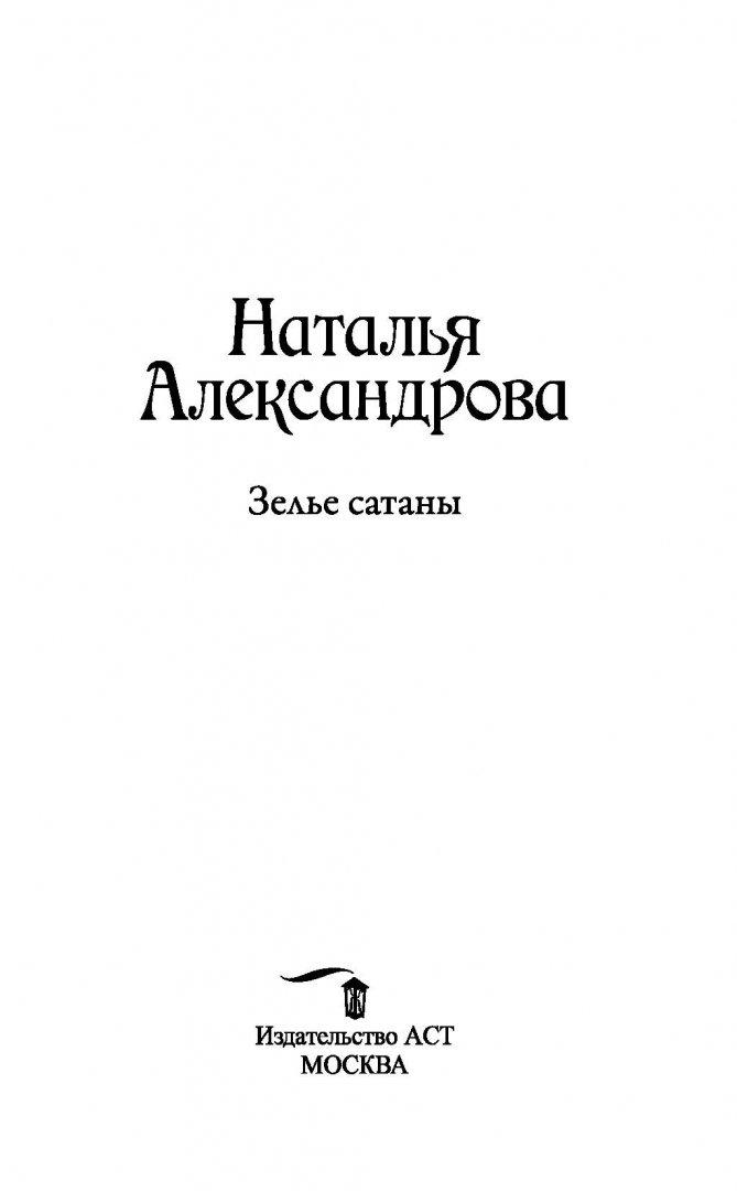Иллюстрация 2 из 14 для Зелье сатаны - Наталия Александрова | Лабиринт - книги. Источник: Лабиринт
