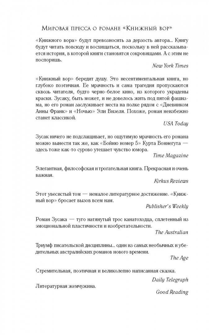 Иллюстрация 3 из 56 для Книжный вор - Маркус Зусак | Лабиринт - книги. Источник: Лабиринт