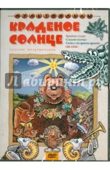 Иллюстрация 1 из 10 для Краденое солнце (DVD) - Солин, Лернер, Малянтович, Бердичевский   Лабиринт - видео. Источник: Лабиринт