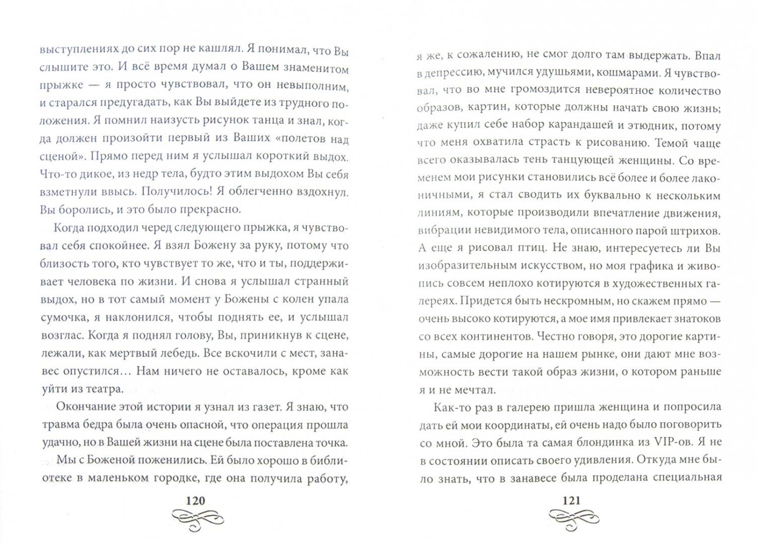 Иллюстрация 1 из 23 для..о любви - Вишневский, Гретковска, Гёрке   Лабиринт - книги. Источник: Лабиринт