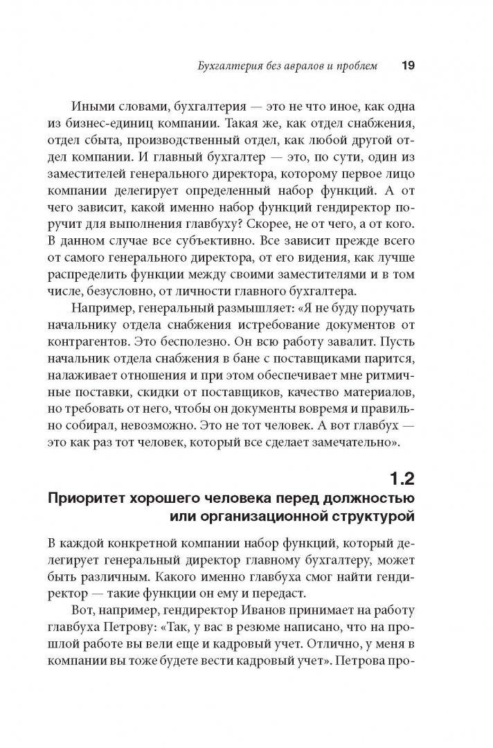 Иллюстрация 10 из 49 для Бухгалтерия без авралов и проблем. Как наладить эффективную работу бухгалтерии - Павел Меньшиков | Лабиринт - книги. Источник: Лабиринт