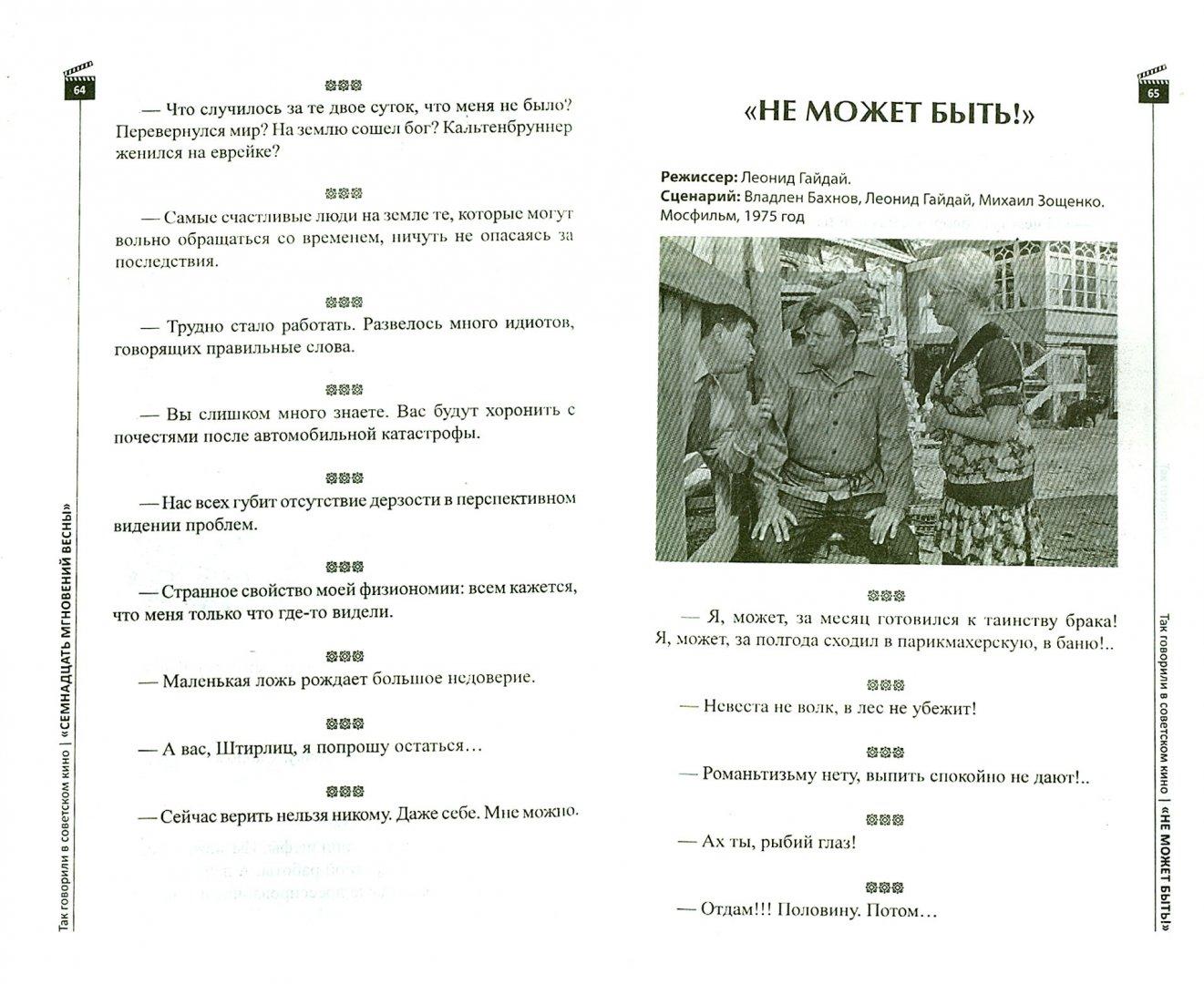 Иллюстрация 1 из 14 для Так говорили в советском кино - Елена Андрианова | Лабиринт - книги. Источник: Лабиринт