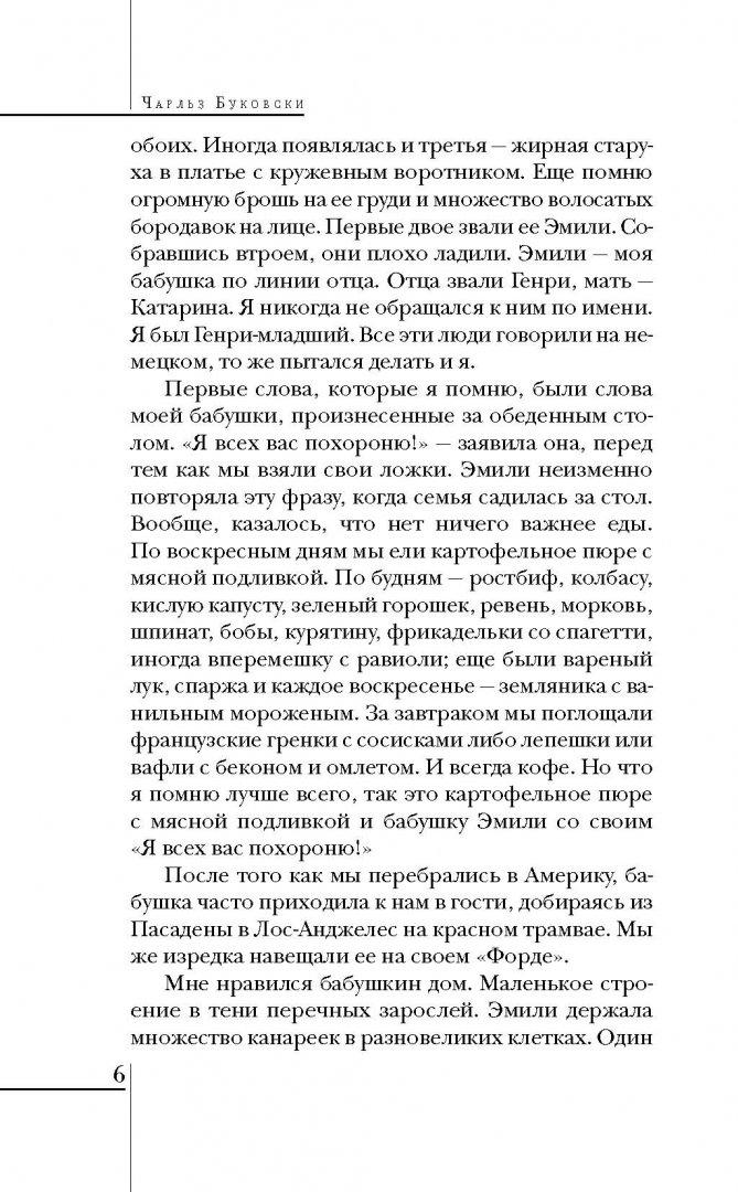 Иллюстрация 5 из 33 для Хлеб с ветчиной - Чарльз Буковски | Лабиринт - книги. Источник: Лабиринт