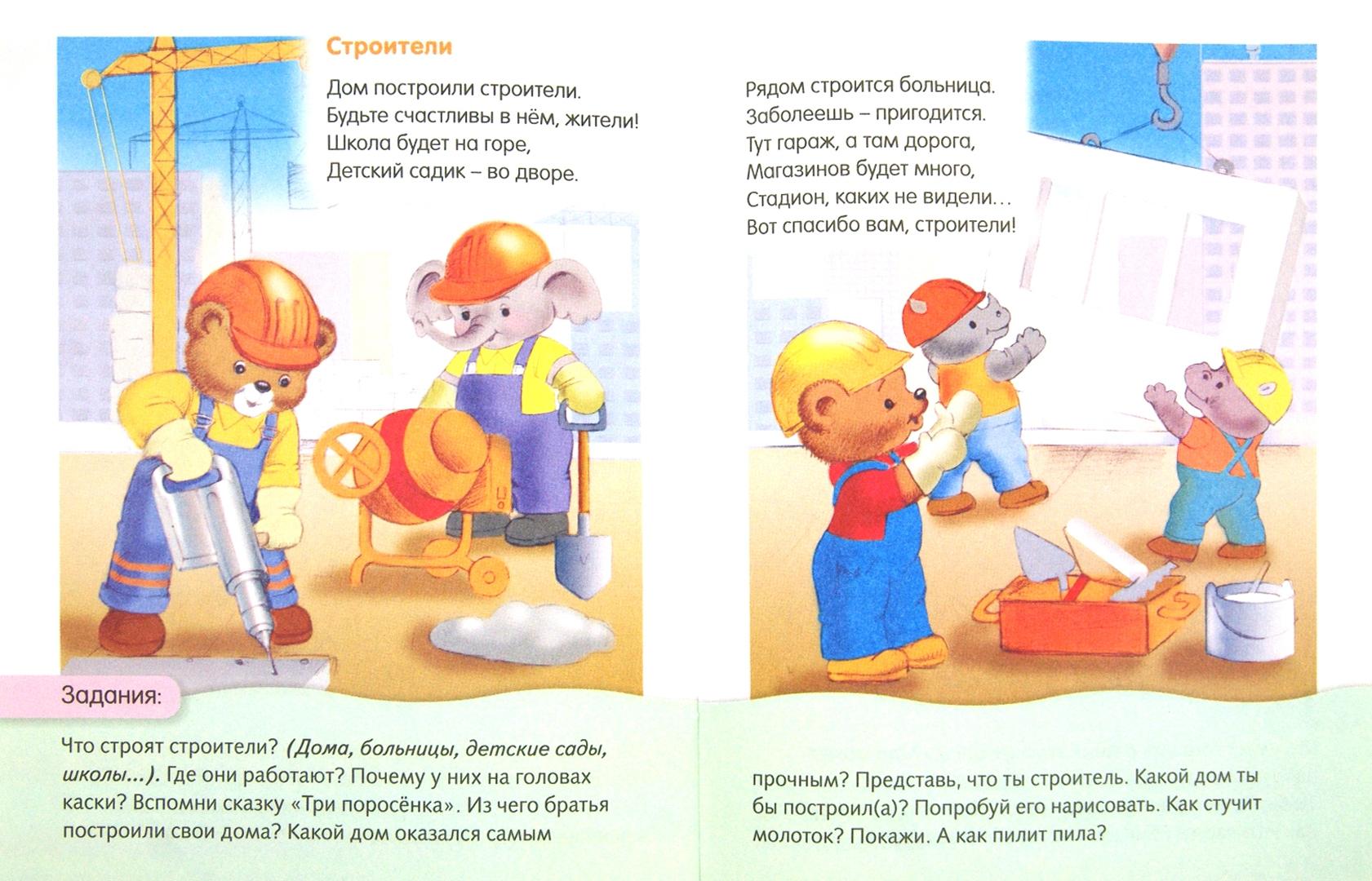 Иллюстрация 1 из 13 для О профессиях - Ольга Александрова | Лабиринт - книги. Источник: Лабиринт