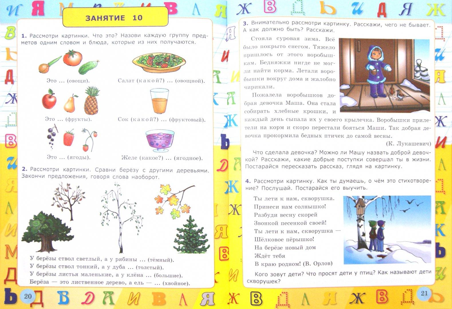 Иллюстрация 1 из 23 для Я учусь говорить правильно. 6 лет - Ольга Крылова | Лабиринт - книги. Источник: Лабиринт