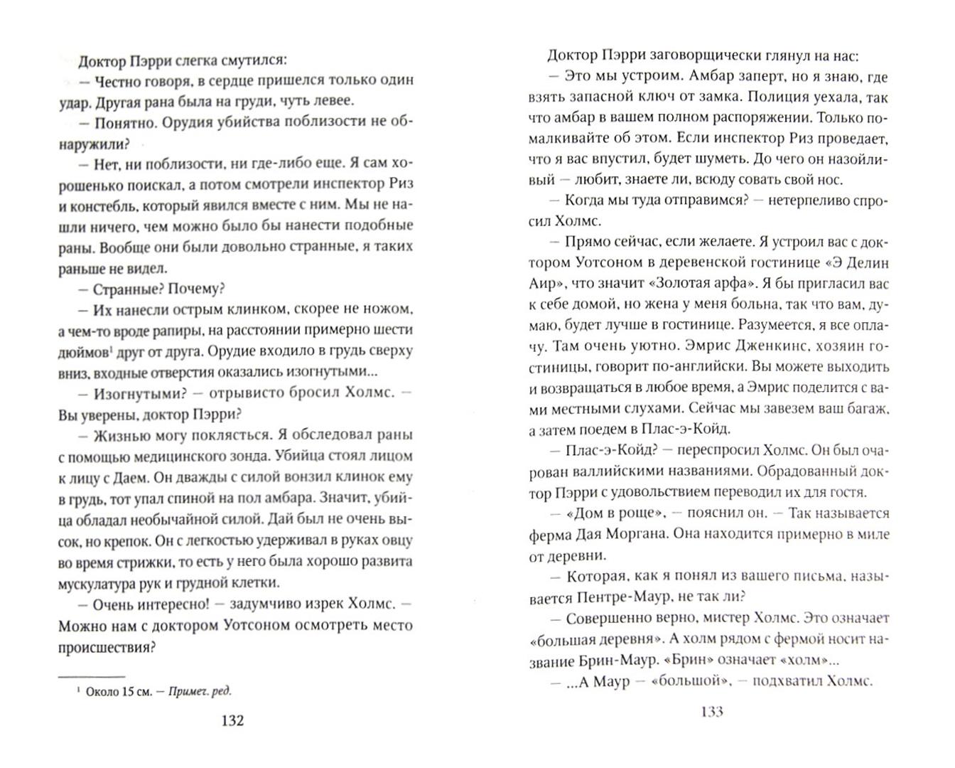 Иллюстрация 1 из 5 для Тетради Шерлока Холмса - Джун Томсон | Лабиринт - книги. Источник: Лабиринт