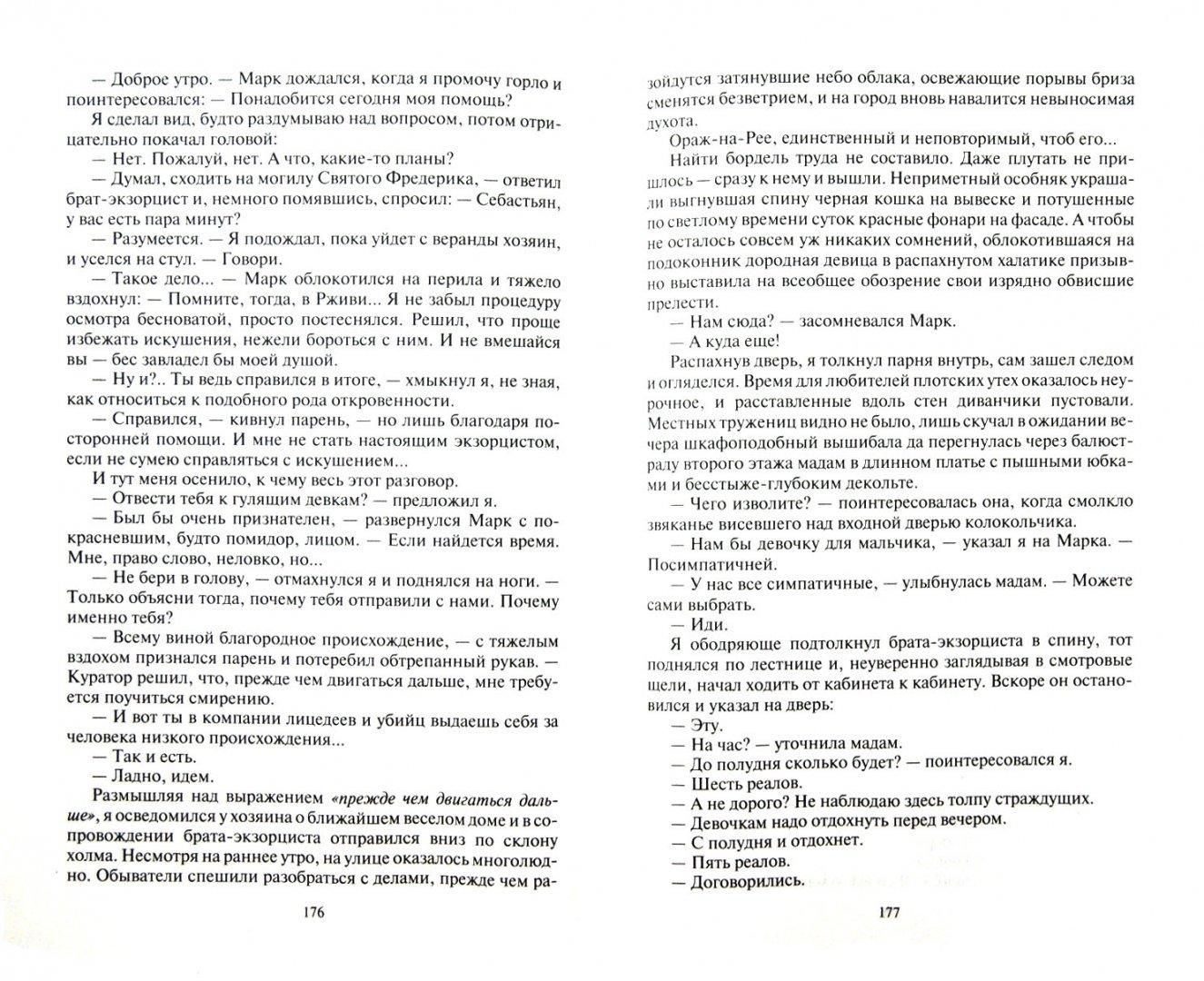 Иллюстрация 1 из 10 для Мор - Павел Корнев | Лабиринт - книги. Источник: Лабиринт