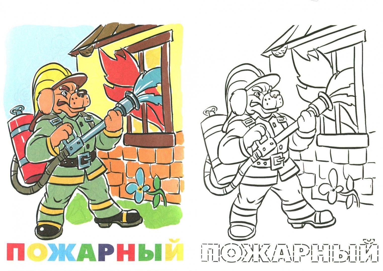 распечатать картинки про пожар открытки