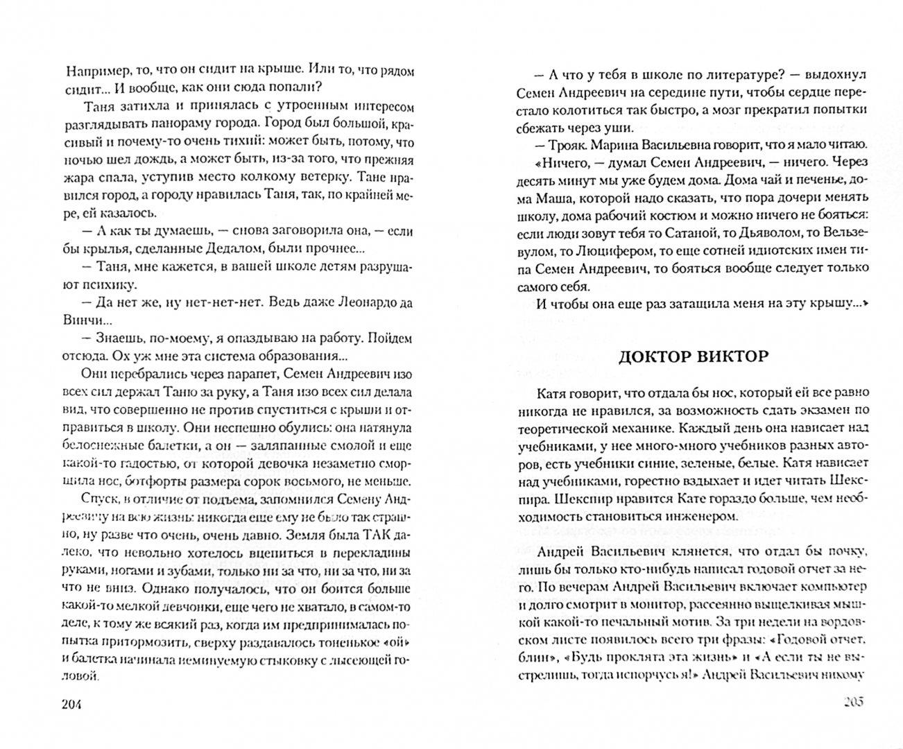 Иллюстрация 1 из 10 для Русские инородные сказки-5. Антология - Зонис, Лукас, Замировская | Лабиринт - книги. Источник: Лабиринт