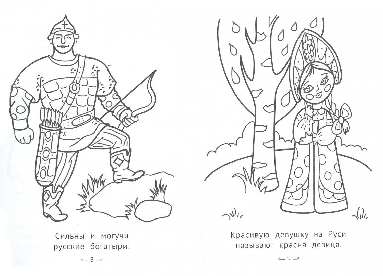 Картинки для детей наша родина россия раскраска