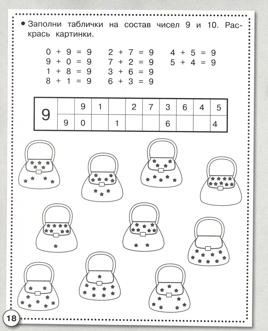 Для, картинки математика для дошкольников