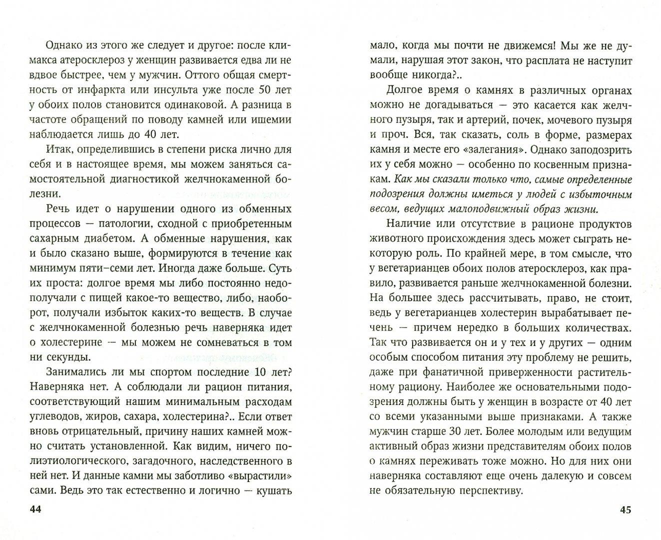 Иллюстрация 1 из 16 для Самое важное о камнях в почках, мочевом пузыре, желчнокаменной болезни - Анна Васильева | Лабиринт - книги. Источник: Лабиринт