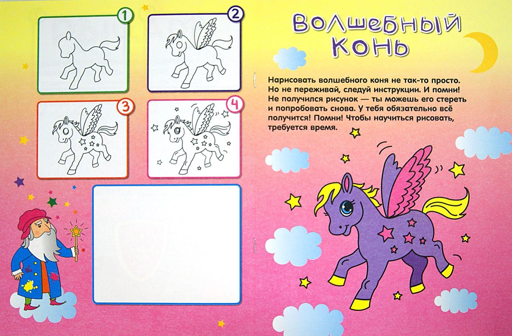 Иллюстрация 1 из 3 для Учимся рисовать. Сказочные герои | Лабиринт - книги. Источник: Лабиринт