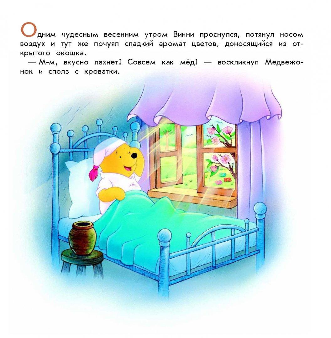 Иллюстрация 1 из 3 для Забывчивый Винни | Лабиринт - книги. Источник: Лабиринт