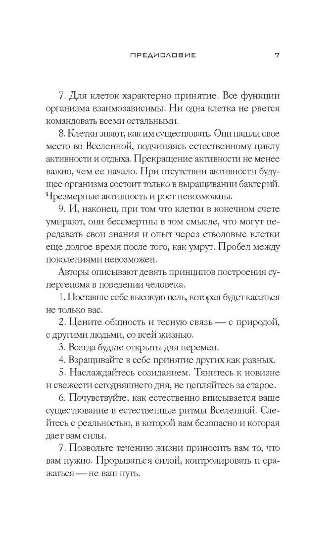 Иллюстрация 6 из 28 для Супергены - Чопра, Танзи | Лабиринт - книги. Источник: Лабиринт