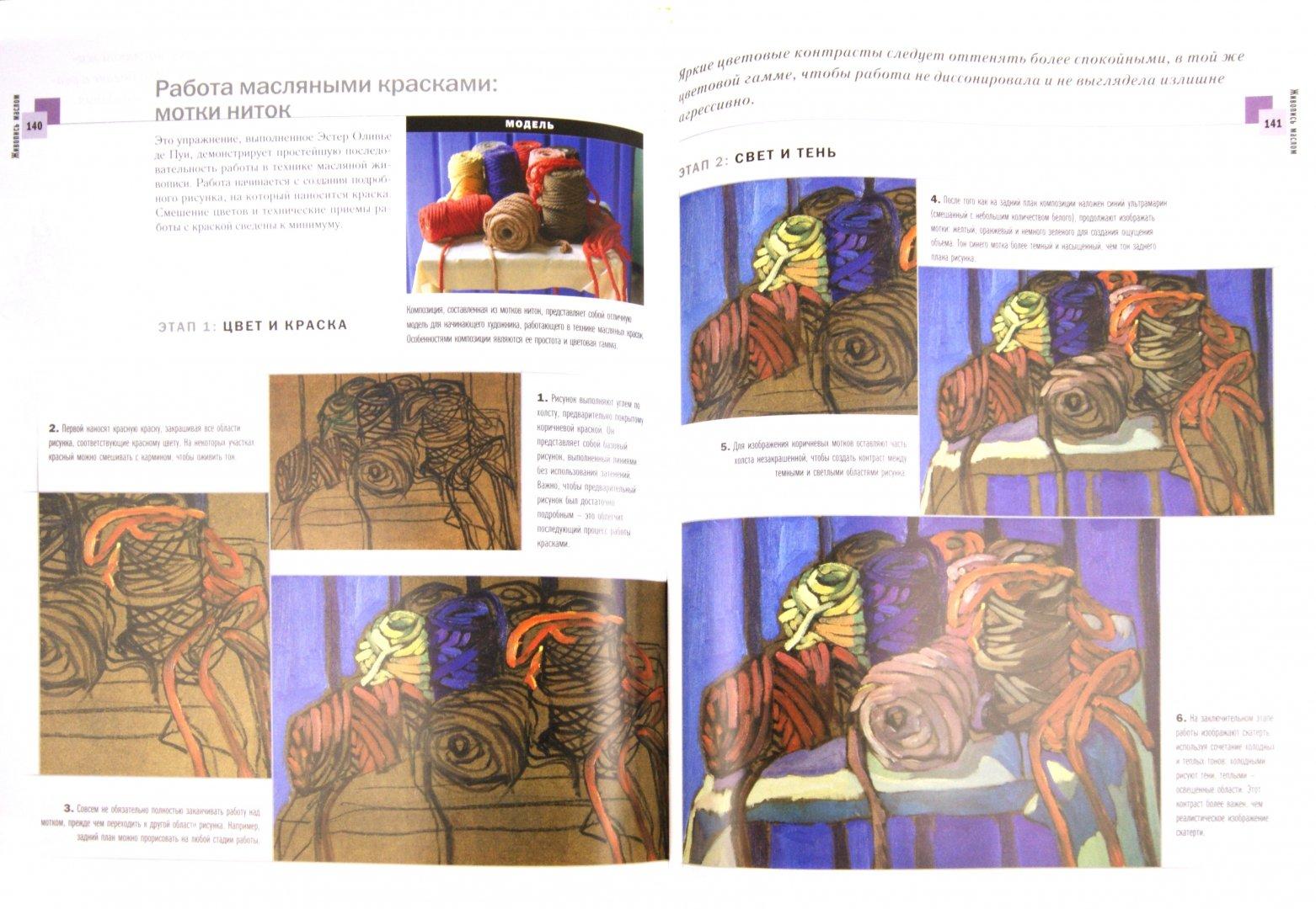 Иллюстрация 1 из 16 для Полное руководство по рисованию   Лабиринт - книги. Источник: Лабиринт