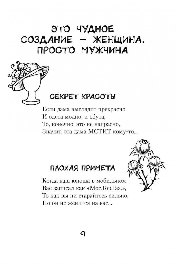 один стихи для таньки хулиганки подарок для мужчины