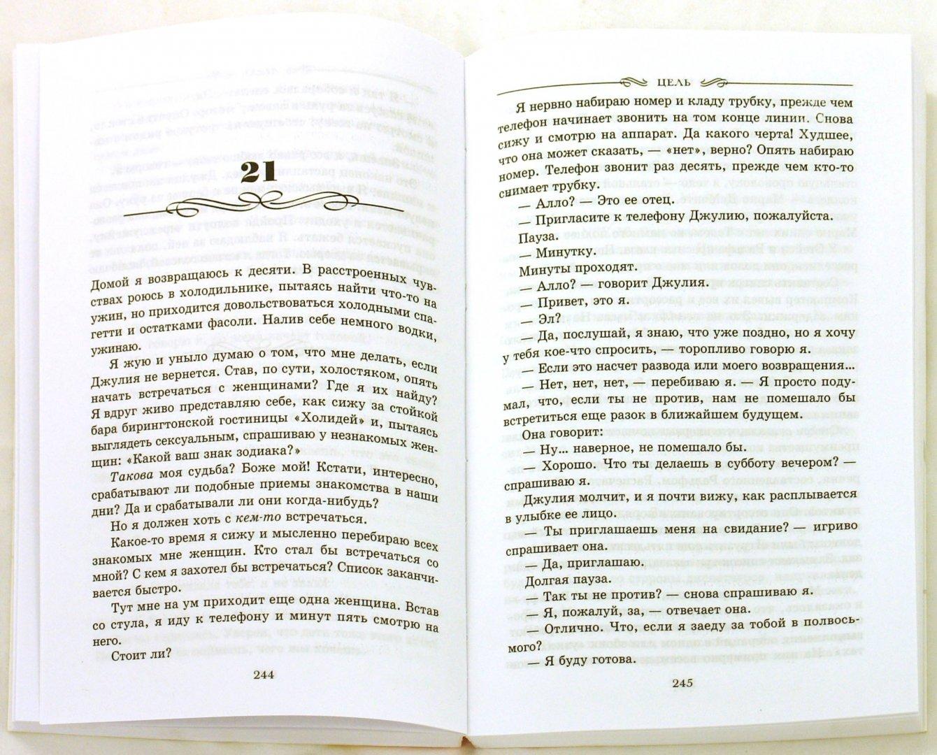 Иллюстрация 1 из 2 для Цель: процесс непрерывного совершенствования - Голдратт, Кокс   Лабиринт - книги. Источник: Лабиринт
