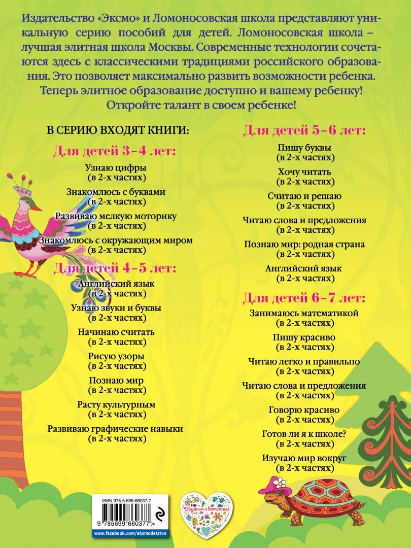 Иллюстрация 1 из 20 для Рисую узоры: для детей 4-5 лет. В 2 ч. Ч. 2 - Валентина Егупова | Лабиринт - книги. Источник: Лабиринт